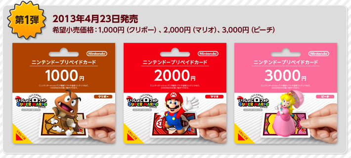 New Prepaid 3DS eShop Cards Are Also AR Cards In Japan